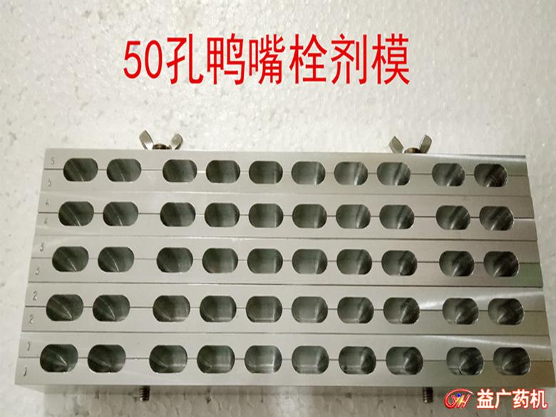50孔鴨嘴左右對開栓劑模具