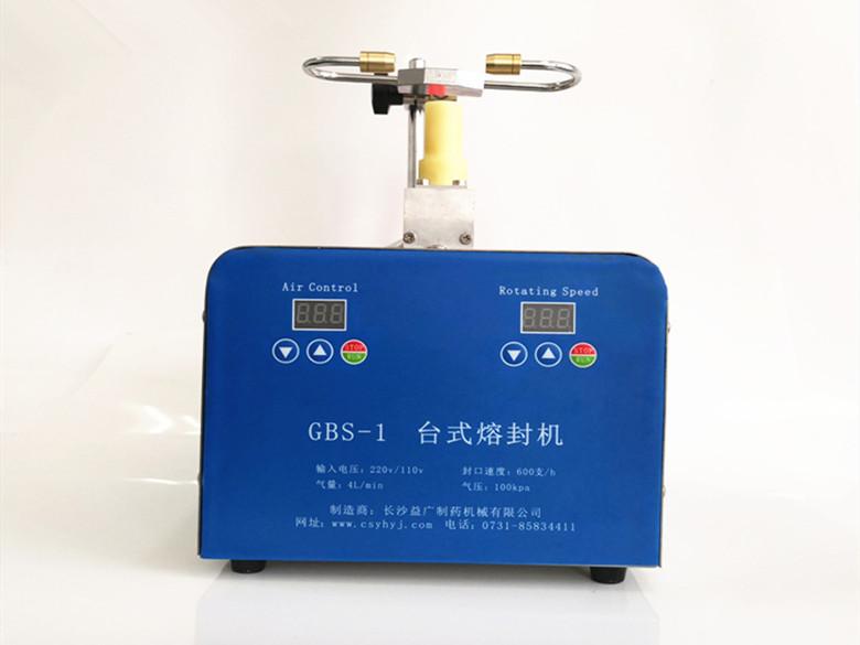 GBS-1自動轉瓶熔封機